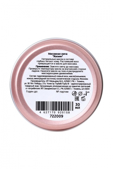 Массажная свеча «Цветочный массаж» с ароматом жасмина - 30 мл.