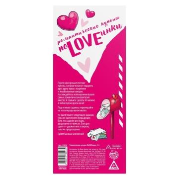 Романтическая игра-купоны «ПоLOVEинки»