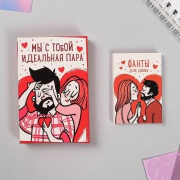 Романтические фанты-карты «Идеальная пара»
