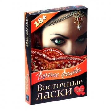 """Горячие фанты """"Восточные ласки"""""""